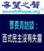 [希望之聲]曹長青訪談:西式民主沒有失靈 - 台灣e新聞