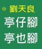 亭仔腳  亭也腳 -劉天良 -台灣e新聞
