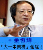 「大一中架構」個屁!- ◎金恆煒 -台灣e新聞