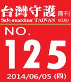第125期台灣守護周刊-台灣e新聞