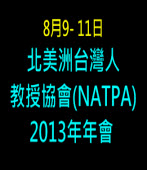 8月9- 11日北美洲台灣人教授協會(NATPA) 2013年年會- 台灣e新聞
