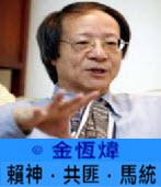 賴神.共匪.馬統 -◎金恆煒-台灣e新聞