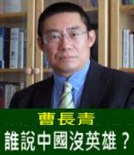 曹長青:誰說中國沒英雄? - 台灣e新聞