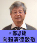 向賴清德致敬  -◎ 鄭思捷- 台灣e新聞