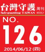 第126期台灣守護周刊-台灣e新聞