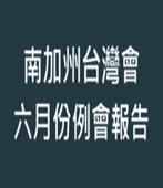 南加州台灣會六月份例會報告-台灣e新聞