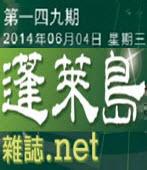第149期《蓬萊島雜誌 .net 雙週報》電子報-台灣e新聞