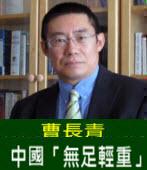 曹長青:中國「無足輕重」- 台灣e新聞