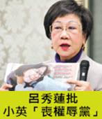 呂秀蓮批小英「喪權辱黨」- 台灣e新聞