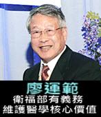 衛福部有義務維護醫學核心價值- ◎廖運範- 台灣e新聞