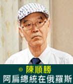 ?阿扁總統在俄羅斯-◎陳順勝-台灣e新聞
