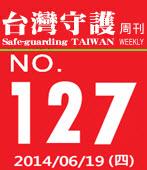 第127期台灣守護周刊-台灣e新聞