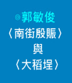 〈南街殷賑〉與〈大稻埕〉-◎郭敏俊 - 台灣e新聞
