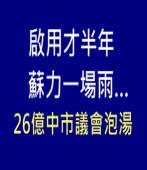 啟用才半年 蘇力一場雨… 26億中市議會泡湯  -台灣e新聞