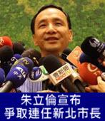 朱立倫宣布爭取連任新北市長 - 台灣e新聞