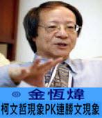 柯文哲現象PK連勝文現象 - ◎金恆煒 -台灣e新聞