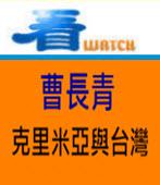 曹長青:克里米亞與台灣 - 台灣e新聞