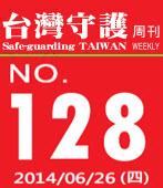 第128期台灣守護周刊-台灣e新聞
