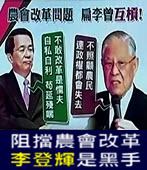 阻擋農會改革 李登輝幕後是黑手 -台灣e新聞