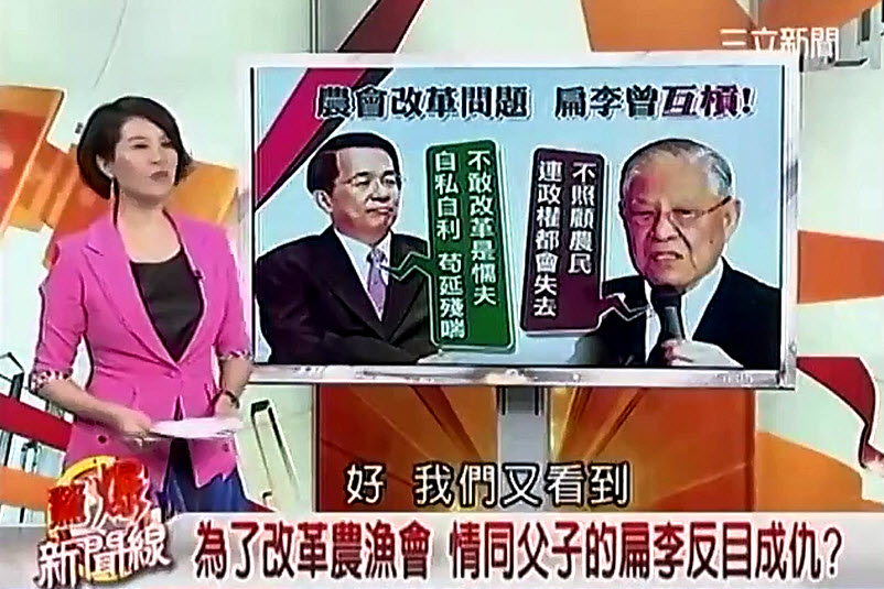 陳水扁: 不敢改革是懦夫! 自私自利 苟延殘喘