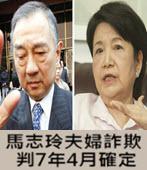 馬志玲夫婦詐欺 判7年4月確定 - 台灣e新聞