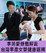 李英愛慷慨解囊 台灣早產女嬰健康返國 - 台灣e新聞
