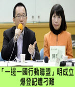 「一邊一國行動聯盟」明成立 爆登記遭刁難-台灣e新聞