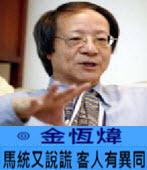 馬統又說謊 客人有異同 -◎ 金恆煒 -台灣e新聞