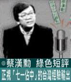 《綠色短評》正視「七一佔中」的台灣經驗輸出!-◎ 蔡漢勳-台灣e新聞