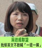 扁迷組聯盟 批蔡英文不敢喊「一邊一國」- 台灣e新聞