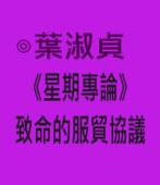 自由時報《星期專論》 致命的服貿協議 - ◎葉淑貞 -台灣e新聞