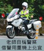 老師自稱警察 借警用重機上北宜-台灣e新聞