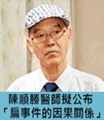 陳順勝醫師擬公布「扁事件的因果關係」-台灣e新聞
