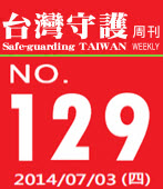 第129期台灣守護周刊-台灣e新聞