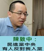 陳致中:民進黨中央有人反對我入黨 - 台灣e新聞
