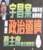 朱立倫暗指宇昌案「抹黑」? 藍批蔡英文應說明 (「有志於大位的人,誠實是最上策」)-台灣e新聞