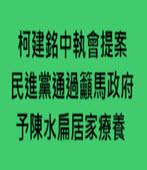 柯建銘中執會提案 民進黨通過籲馬政府予陳水扁居家療養-台灣e新聞