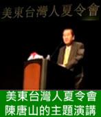 2013年第44屆美東台灣人夏令會陳唐山演講:從東北亞來觀察在台灣最近的政治發展-台灣e新聞