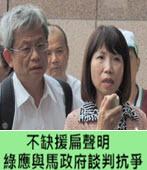 陳昭姿:不缺援扁聲明 綠應與馬政府談判抗爭 - 台灣e新聞