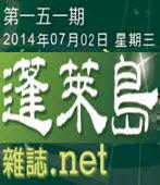 第151期《蓬萊島雜誌 .net 雙週報》電子報-台灣e新聞