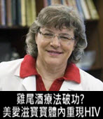 雞尾酒療法破功? 美愛滋寶寶體內重現HIV-台灣e新聞