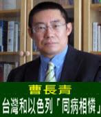 曹長青:台灣和以色列「同病相憐」