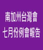 南加州台灣會七月份例會報告-台灣e新聞