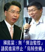 國民黨:無「情治監控」 請民進黨停止「烏賊伎倆」 - 台灣e新聞