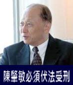 民報社論:陳肇敏必須伏法受刑 - 台灣e新聞