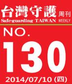 第130期台灣守護周刊-台灣e新聞