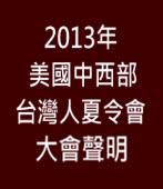 2013年美國中西部台灣人夏令會大會聲明-台灣e新聞