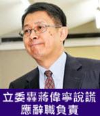 立委轟蔣偉寧說謊 應辭職負責 - 台灣e新聞