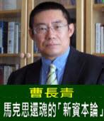 曹長青:馬克思還魂的「新資本論」(3之1)- 台灣e新聞