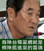 廢除台獨黨綱就是摘除民進黨的靈魂 - 台灣e新聞